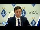 Официально-деловой по Динамовски!