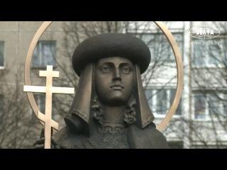 Открытие памятника святой  праведной Софии, княгине Слуцкой в Минске