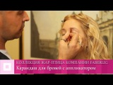 Секрет красоты от Робина Часка: идеальные брови