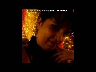 «С моей стены» под музыку Аркадий Кобяков 2011 - а мне уже не привыкать. Picrolla