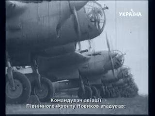 1941. Запрещенная правда. Фильм  3