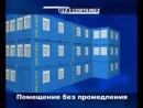 ООО ИСК Монолит- ведущее .российский поставщик продукции CONTAINEX