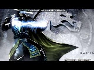 «мортол комбат» под музыку Gaming-Css.Ru - одна из лучший песен для мувиков ксс - хит  2010  2011  кино  рок  клубняк  новинка
