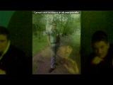 «мои фота» под музыку Jandro - И через года класная песня. Picrolla