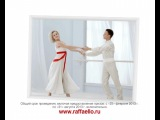 Танец любви с Raffaello