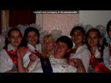 «последний звонок и выпускной прощай школа 2009 год» под музыку Любовные Истории - Школа, школа, я скучаю. Picrolla