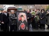 Алексей Черепанов ( Похороны )