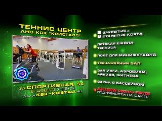 Тренажерный зал.(Персональный тренининг).Теннис центр