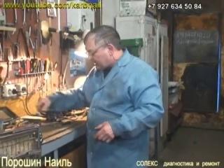 Солекс ремонт и диагностика. Наиль Порошин. ГРУППА: http://vk.com/nail_poroshin