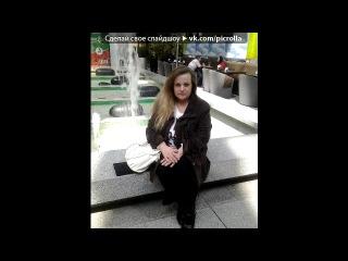 «Ольга Николаевна!:***» под музыку Дантес и Олейник - Девочка Оля. Picrolla