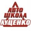 "Автошкола ""Луценко А. А."""