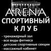 ARENA Спортивный Клуб. Оренбург.