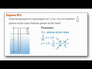 Математика. 6 класс. Урок 22. Нахождение числа по его дроби.