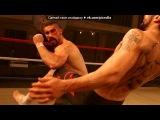 «Со стены Yuri Boyka /Юрий Бойко >>лучший боец в мире<<» под музыку из видео про паркур - Get crunk. Picrolla
