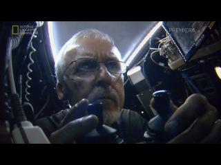 Джеймс Кэмерон: Путешествие к центру Земли (2012) [документальный / научно-популярный]
