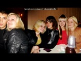 осень )мои друзячки)и я ) под музыку DJ Smash feat. MMDANCE - Суббота (Radio Edit). Picrolla