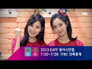 [cf] snsd/girls' generation - eaff east asian cup 2013 teaser !