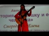 Е. Смородинова -