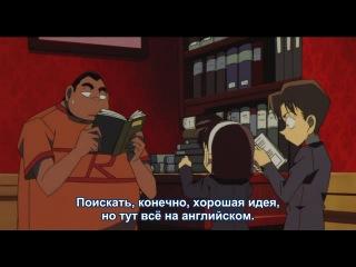 Movie-6| Детектив Конан: Призрак с Бейкер-Стрит / Meitantei Conan: Baker Street no Bourei - Фильм Шестой (Субтитры)