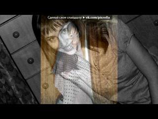 «Вот и сессии конец» под музыку Потап И Настя Каменских - Я теперь другая, я теперь гуляю (NEW 2012). Picrolla
