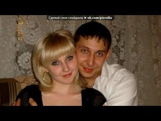 «MegaAvatar.ru» под музыку СтимУЛ и Двойные лица - Я тебя никому не отдам (Я тебя никому не отдам, не оставлю одну на минуту и любовь на двоих пополам мы поделим, поделим друг с другом!!!!). Picrolla