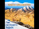 RASTA ORCHESTRA - Словно Ветер (original mix) 2004