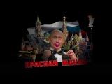 Красная Маква / Тизер новых проектов