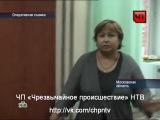 ЧП «Чрезвычайное происшествие» (эфир от 03.12.2012)