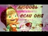 «приколы» под музыку Свати-4 - Финальная песня 4-го сезона (Сваты 4). Picrolla