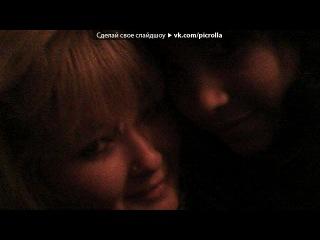 «Я и Мои Любимые Друзья» под музыку Лучшие друзья НаВеКи!!!!!!!!!!!!!!!! - Айгуль,Расим,,Кадрия,Айзиля,Айнур,Айрат,Ильназ,Ильмира,Ильнур,Альбина,Леся,Лиля,Ляйля..вы все самые лучшие и я вас очень сильно люблю***))))эта песня про вас, мои дорогие....я вас лю..**))). Picrolla