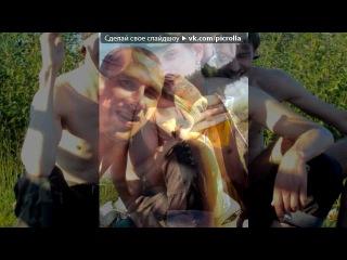 «Лодьма 2012г.» под музыку Эдуард Скрябин - Яд. Picrolla