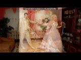 Свадьба под музыку Павло Зибров - Слава Богу, ты моя жена!. Picrolla