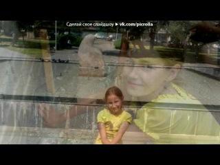 «Я и не только!Мой любимый альбом!!!!!» под музыку ●Неизвестный исполнитель - Аренби принцесса●. Picrolla