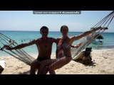 Поездочка в Доминиканскую республику. под музыку Стинг и Брайн Адамс - Wherever you gone. Picrolla