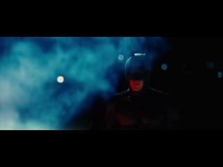 Темный рыцарь: Возрождение легенды / Воскрешение темного рыцаря / The Dark Knight Rises / ТВ-Спот №7.