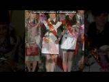 «Последний звонок 2012))ееехууу...» под музыку Любовные истории - [..♥Школа, школа, я скучаю♥..]. Picrolla