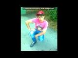 «Я и любимая» под музыку Гоша Матарадзе - Два сердца (скачать альбом на mataradze.ru ). Picrolla