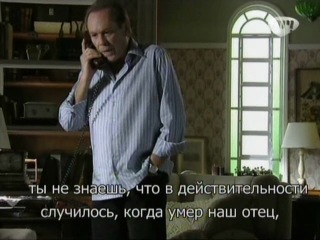 Безрассудное сердце / Insensato Coracao - 6 серия(с русскими субтитрами)