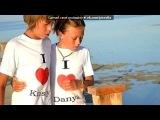 «♥Like♥» под музыку ДанЯ и Кристина* - Красивая Пара (NEW 2011). Picrolla