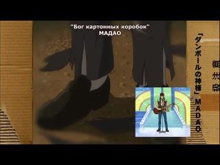 Мадао - бог картонных коробок (gintama)