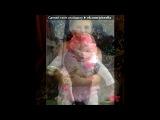 Моя донечка)))))))))) под музыку Зарубежные хиты - Медляк 80-90-х . Picrolla