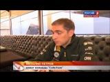 Виталий Петров: Важен не только результат, но и стабильность в гонке (видео)