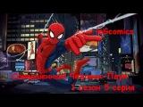 Совершенный человек-паук | 1 сезон | 5 серия | 720HD