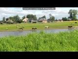 «Лето 2012» под музыку Белый День - От людей надеревне не спрячешься(Любимая песня нашей семьи про мою любимую деревню