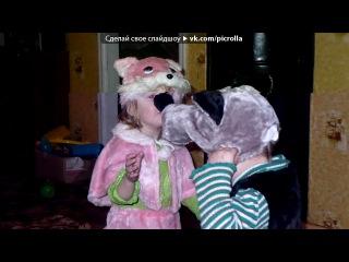 «ёлка» под музыку Детские песенки  - Маша и медведь - песня про следы. Picrolla