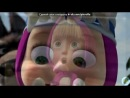 «Маша и ведмедь» под музыку Аврил Лавин - My Happy Ending. Picrolla