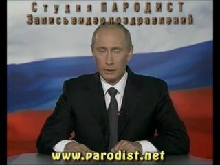 «Поздравление с Днём Рождения!» от В.В.Путина.