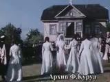 Государственный Ансамбль Песни и Танца Абхазии - Абхазская свадьба(1973 г.)