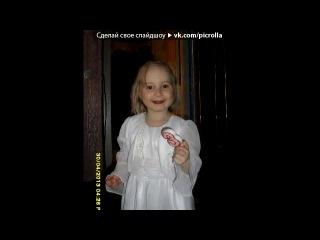 «доченьке 3 годика!!!» под музыку Песенка про папу и дочку - Алло пап..ты где? Я тебя люблю). Picrolla