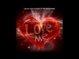 «С моей стены» под музыку Это про нас  - Это песня для тебя Кристина.В ней описывается та любовь,те чувства которые есть между нами!!!!ТЫ  МОЁ ВСЁ!Я ТЕБЯ ЛЮБЛЮ!!!))). Picrolla